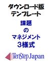 【ダウンロード版】テンプレート:課題のマネジメント◆3様式