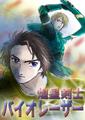 煌星剣士バイオレーザー/電子書籍