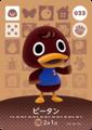 【amiiboカード 第1弾】(033) ピータン
