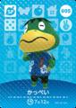 【amiiboカード 第1弾】(005) かっぺい