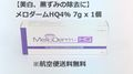 Mello Derm HQ 4% 7g x 1個 メロダーム 【シミ改善に ハイドロキノン】