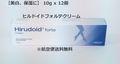 Hirudoid Forte Cream 10g x 12個 【アンチエイジング】ヒルドイド フォルテ クリーム