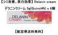 【お得な6個】【美白、シミの漂白】デラニンクリーム Delanin cream 5g x 6個 レチンAクリームとセットで効果大