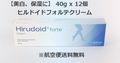 Hirudoid Forte Cream 40g x 12個【アンチエイジング】ヒルドイド フォルテ クリーム