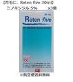 Reten five 30ml x 3個 【発毛、育毛に AGAとの併用が効果的です】リテンファイブ ミノキシジル5%