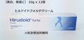 Hirudoid Forte Cream 20g x 12個【アンチエイジング】ヒルドイド フォルテ クリーム
