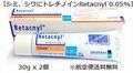 Retacnyl cream 0.05% 30g x 2個 【トレチノイン、シミ、シワに効果】