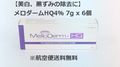 Mello Derm HQ 4% 7g x 6個 メロダーム 【シミ改善に ハイドロキノン】