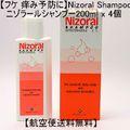 ニゾラールシャンプー 2% 200ml x 4個 育毛シャンプー Nizoral shampoo