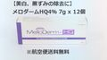 Mello Derm HQ 4% 7g x 12個 メロダーム 【シミ改善に ハイドロキノン】