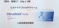 Hirudoid Forte Cream 20g x 3個【アンチエイジング】ヒルドイド フォルテ クリーム
