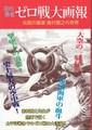 『空の勇者 ゼロ戦大画報―伝説の画家 南村喬之の世界』