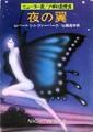 『夜の翼』ハヤカワ文庫SF