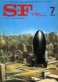 『S-Fマガジン 1974/7 No.187』300枚一挙掲載「神狩り」