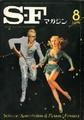 『S-Fマガジン 1974/8 No.188』米作家傑作選