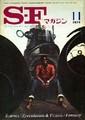 『S-Fマガジン1974/11 No.192』なんせんすSF特集