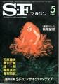 『S-Fマガジン1981/5 No.273』特別企画  SFエンサイクロペディア