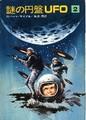 『謎の円盤UFO2』ハヤカワ文庫SF