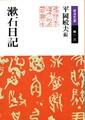 『漱石日記』岩波文庫