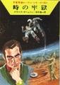 宇宙英雄ローダン・シリーズ32『時の牢獄』