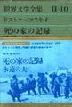 『死の家の記録・永遠の夫』河出書房版世界文学全集II-10