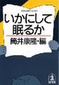 『いかにして眠るか』光文社文庫(初版)