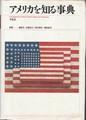 『アメリカを知る事典』