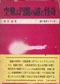 『空飛ぶ円盤の謎と怪奇』謎と怪奇シリーズ