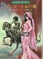 『ゾンガーと竜の都』ハヤカワ文庫SF95
