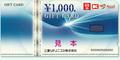 三菱UFJニコスギフトカード(1,000円券)