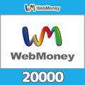 WebMoneyコード(20000円コード)