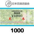 全国百貨店共通券(1000円)