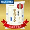 数量限定 令和2年度産 ホクレンパールライス 最高金賞ゆめぴりか 無洗米 5kg