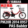 YAMAHA PAS Babby 2014 PM20B X957 マグネットコンプリート+固定クランプ3本セット