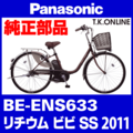 Panasonic BE-ENS633用 チェーンリング