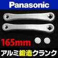【電動アシスト用】アルミクランク 165mm アルミシルバー 左右セット Panasonic純正