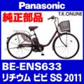 Panasonic BE-ENS633用 内装3速シフター+ケーブルセット(黒)【代替品】