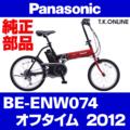 Panasonic BE-ENW074用 チェーンカバー【代替品】
