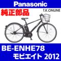 Panasonic BE-ENHE78 用 チェーンカバー【代替品】