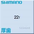 内装変速機用スプロケット厚歯 22T 皿型 ブラック シマノ【即納】
