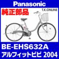 Panasonic BE-EHS632A用 チェーン