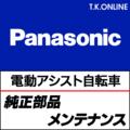 26インチWO完組ホイールポン付けセット【Panasonic】高速型内装3速+ステンレスリム+12番スポーク+シフター