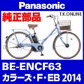 Panasonic BE-ENCF63用 後輪錠&バッテリー錠&ディンプルキー3本セット【黒】