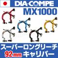 DIACOMPE MX1000 スーパーロングリーチキャリパーブレーキ(前用 5色)