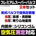 プレミアムスーパーバルブ【空気圧測定対応】2本セット