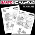 三洋電機 CY-SPA226A用 サービスマニュアル