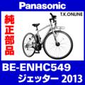 Panasonic BE-ENHC549用 チェーンカバー【代替品】