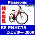 Panasonic BE-ENHC78用 チェーンカバー