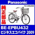 Panasonic ビジネス エコバイク (2009) BE-EPBU432 純正部品・互換部品【調査・見積作成】