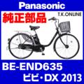 Panasonic BE-END635用 後輪スプロケット 22T